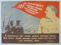 1 sur 2, affiche de propagande russe avant restauration (3).JPG